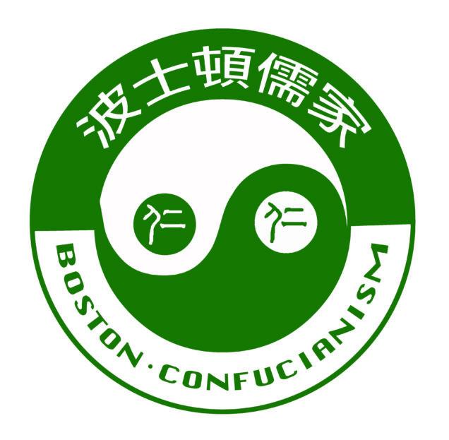 Rectifying The Name Of Confucianism Marsh Chapel Boston University