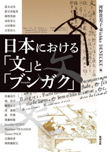 Wiebke Denecke World Languages Literatures